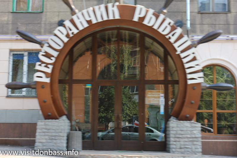 Ресторанно-гостиничный комплекс Рыбацкий в Мариуполе