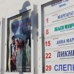Репертуар драмтеатра в Мариуполе