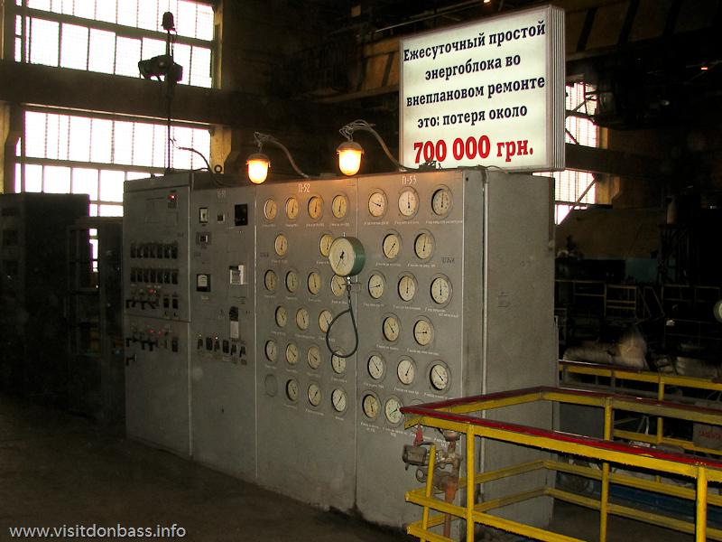 Внутри энергоблока рабочим также напоминают об экономических рисках, Кураховская ТЭС