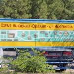 Схема пансионата Светлана в Мелекино