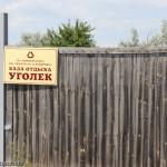 База отдыха Уголек в Мелекино принадлежит шахте имени Кирова