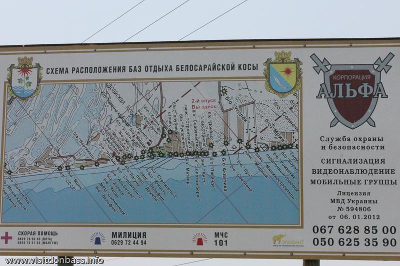 Карта баз отдыха и пансионатов в начале Белосарайской Косы