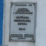 Церковь в Коньково построена в середине 19 века и является памятником архитектуры