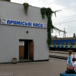 Пригородные жд кассы в Мариуполе находятся в отдельном здании