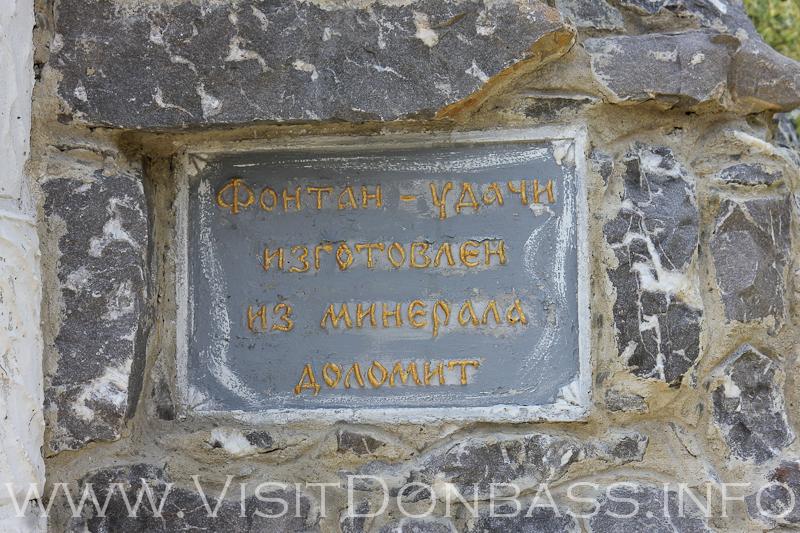 Основной материал - доломит, Докучаевск зоосад
