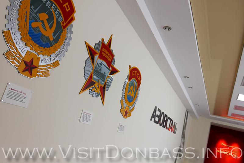 Страны уже нет, но ее награды и сейчас на почетном месте, музей МК Азовсталь