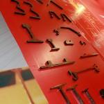 Образцы азовстальской продукции представлены на отдельном стенде, музей Азовсталь