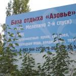 Б/о Азовье на втором мелекинском спуске хоть и заводская, но телефоны доступны для всех желающих