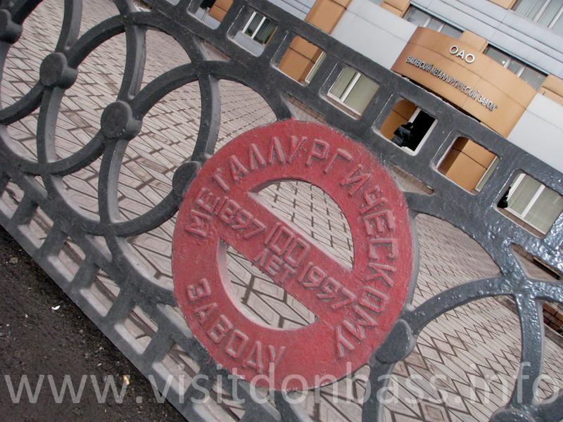 Заводу более 100 лет, Енакиевский МЗ