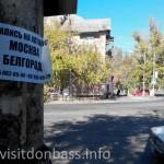 Объявления о выезде в РФ соседствуют с указателями на убежища, Мариуполь