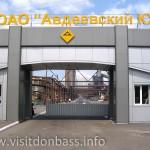 Центральная проходная Авдеевского КХЗ