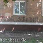 Надпись Позор Украины на стене дома в Мариуполе