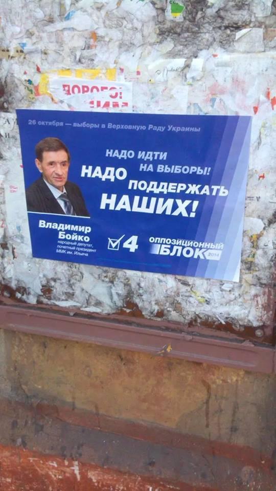 """В Мариуполе Владимир Бойко заочно агитировал за """"наших"""""""