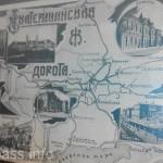 Екатеринославская железная дорога связала Кривбасс и Донбасс