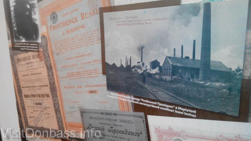 Русский Провиденс в Мариуполе. Фото и ценные бумаги
