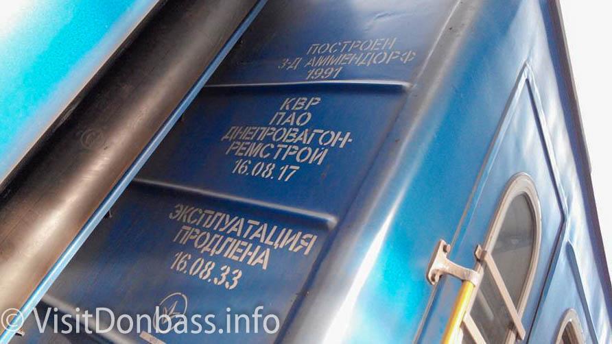 Обновленный вагон поезда Киев-Мариуполь