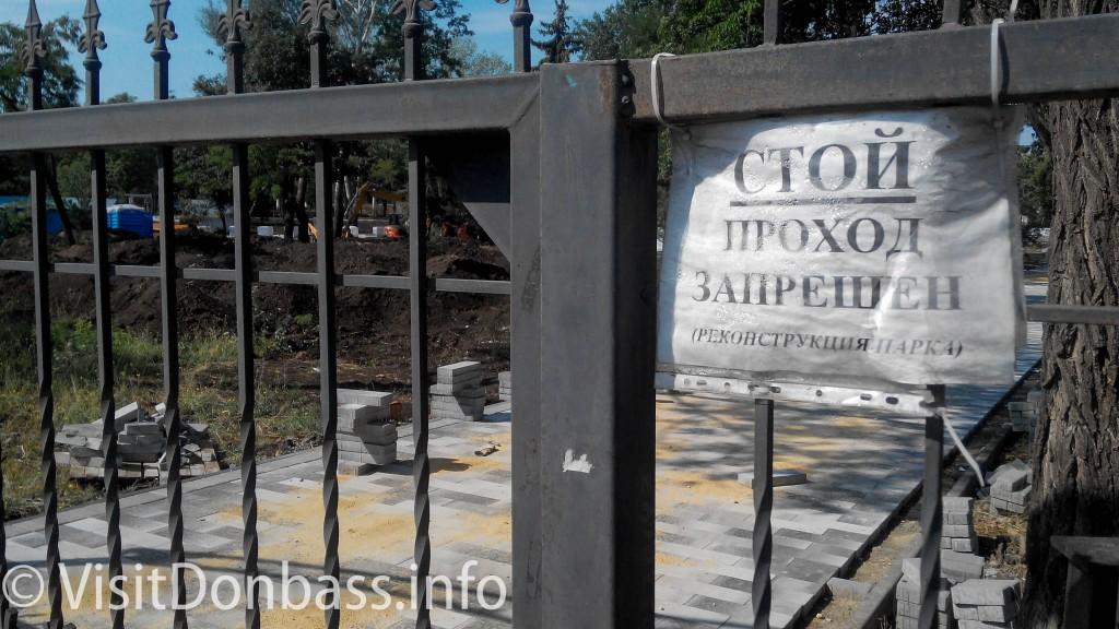 Объявление: Реконструкция парка Веселка