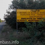 Знак, что проезд через Мелекино закрыт