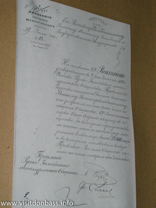 Документ об основании Енакиевского МЗ русско-бельгийским металлургическим обществом в 1895 году