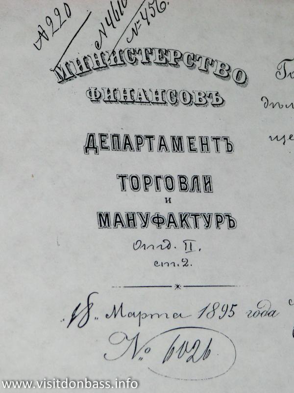 Разрешение на инвестиции в царской России выдавало министерство финансов