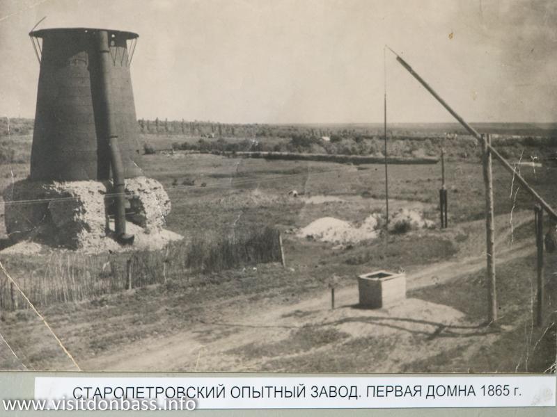 Первая домна Старопетровского метзавода. Фото из музея истории ЕМЗ