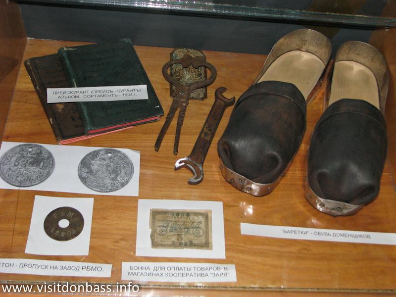 Вещи металлургов, работавших в конце XIX века. Музей ЕМЗ