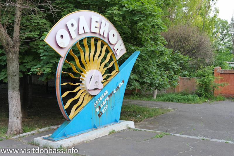 Стела пионерлагеря Орленок на Комсомольском бульваре в Мариуполе