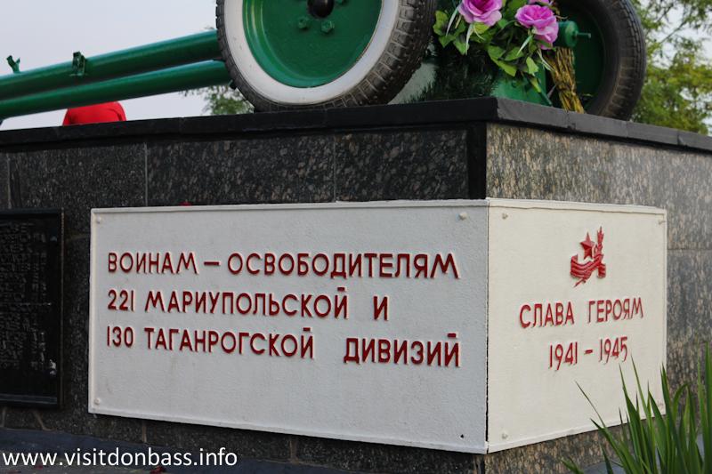 Пушка ЗИС-3 установлена в память о воинах-освободителях Мариупольской и Таганрогской дивизий