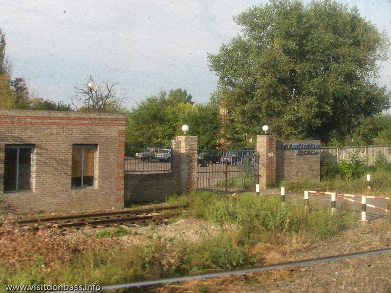 Еще можно рассмотреть надпись на проходных: металлургический завод