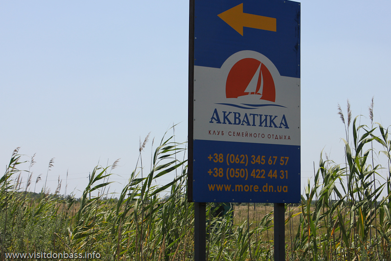 Вдоль дороги в Мелекино стоит несколько указателей на КСО Акватика