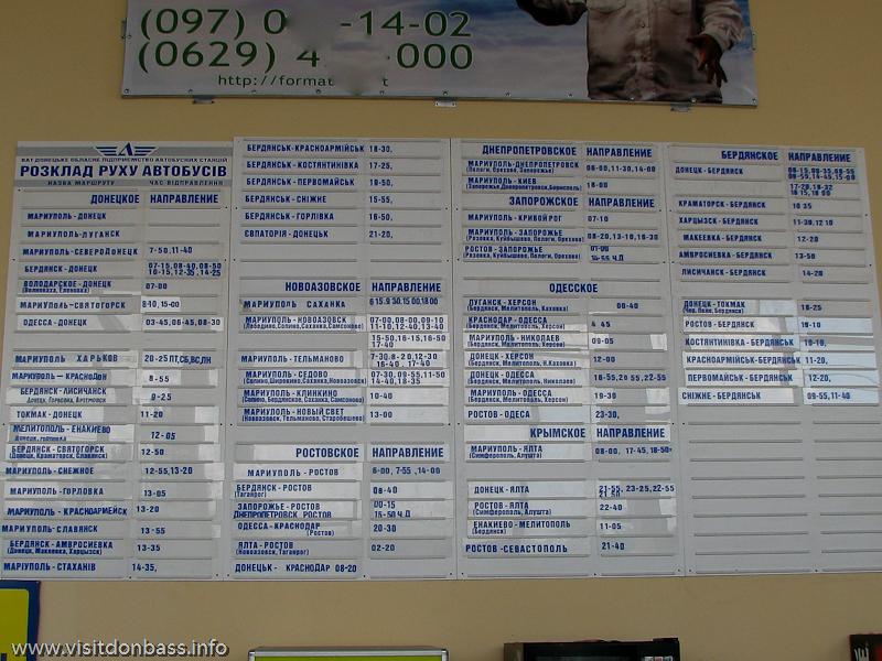 Расписание автобусов на центральном автовокзале Мариуполя в 2011 году