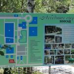 План-карта зоопарка в Докучаевске
