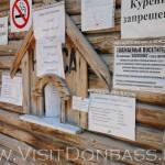 Билеты продают в деревянной избушке, зоосад Докучаевск