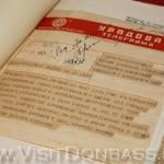 Правительственная телеграмма - шапка на украинском языке, текст - на русском, музей Азовсталь