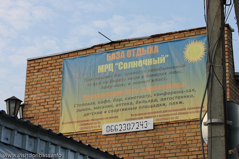 На отдых приглашаются не только милиционеры, МРЦ Солнечный, Мелекино