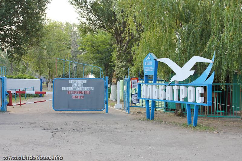 Альбатрос - место отдыха учащихся лицеев, Мелекино