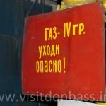 Газ! Уходи опасно! Енакиевский МЗ, Енакиево Донецкая область