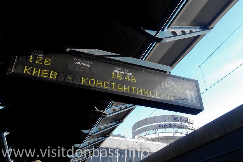 Поезд Киев-Константиновка