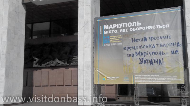 Украинский дом приютил выставку о Мариуполе