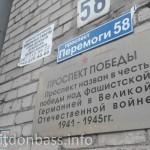 Проспект Победы в Мариуполе. Будет ли переименован?