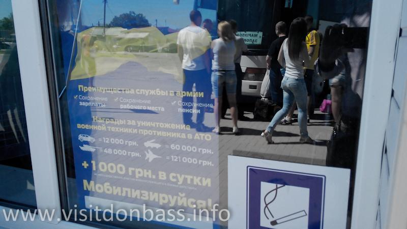 Объявление о призыве в армию на автостанции города Орехов